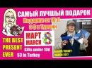 8 марта: Самый лучший подарок | 8 of March: Best present ever Alanya Turkey 2017