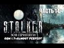 S.T.A.L.K.E.R. SGM MOD v1.7 ALMOST PERFECT Часть 14 Работа на Шустрого/Медкомплект для Костоправа