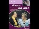 Anna on the Neck 1954 movie