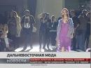 Дальневосточная мода Новости 07 11 2016 GuberniaTV