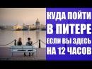 Обзор Санкт Петербурга за один день Прогулка по лучшим местам города Rukzak Рюкзак