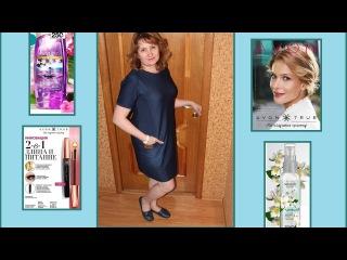 AVON - НОВИНКИ каталога 4/2017 - платье JEANETIC, тушь для ресниц