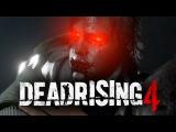 Dead Rising 4 - ЖЕСТКОЕ МЯСО И ТРЕШАК #2