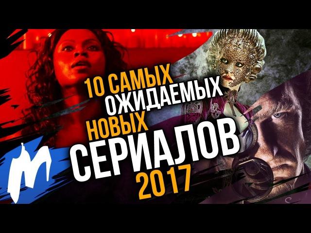 ТОП-10 Самых ожидаемых НОВЫХ СЕРИАЛОВ 2017 » Freewka.com - Смотреть онлайн в хорощем качестве