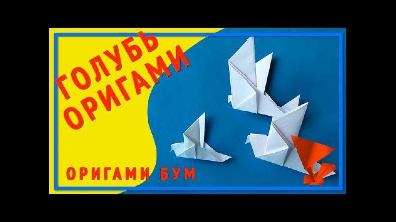 Голубь мира оригами .как сдеалать голубя из бумаги .