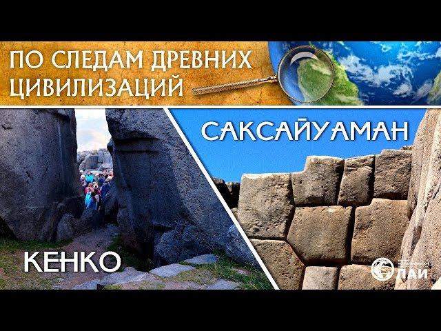 Мегалиты Саксайуамана и Кенко/Megaliths of Sacsayhuaman and Kenko
