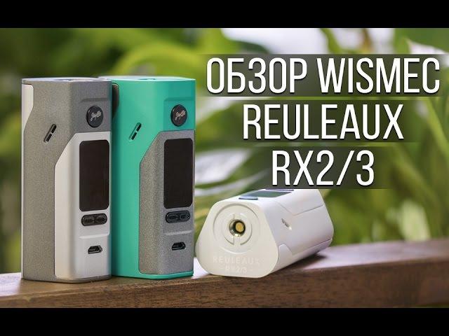 Обзор вариватта Wismec Reuleaux RX2/3