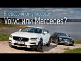 Volvo V90 Cross Country и Mercedes All-Terrain внедорожная дуэль и наезд на пешехода!