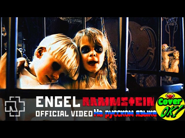 Rammstein - Engel [ Russian cover ] | На русском языке | HD 1080p