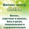 Фитнес-центр СФЕРА в Новомосковске