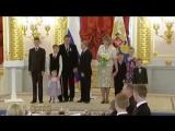 Владимир Путин вручил орден семье Свидетелей Иеговы