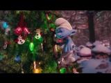 Смурфики: Рождественский гимн (2011), короткометражка новогодняя