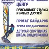 Иркутский водно-спортивный центр🏄