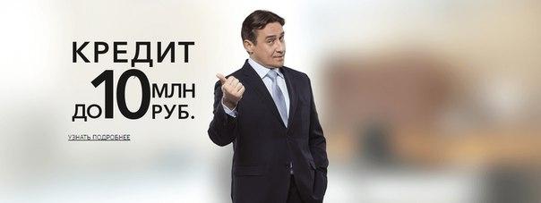 Кредитный лимит до 10 000 000 рублей Процентная ставка от 14,5 % годо