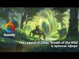 [20:00] The Legend of Zelda: Breath of the Wild в прямом эфире