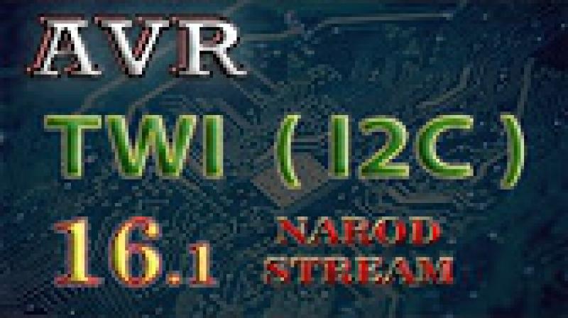 Программирование микроконтроллеров AVR. Урок 16. Интерфейс TWI (I2C). Часть 1