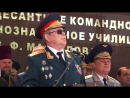 Выпуск в Рязанском училище ВДВ 2017. удобрение для Украины