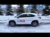 Тест-драйв Lexus NX в Кунцево. Записывайтесь.