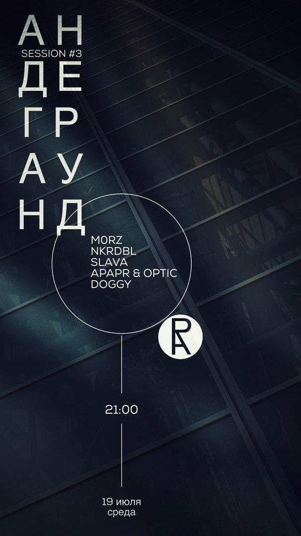 Афиша Владивосток 19.07 АНДЕГРАУНД SESSION 3 RA