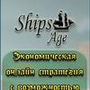 Ships Age. Ролевая стратегия морской симулятор.