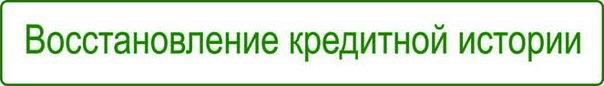 Быстрый кредит без справки о доходах киев