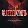 КИПЕЛОВ / 18 февраля 2018/ EVENT-HALL, ВОРОНЕЖ