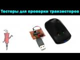 Тестеры для проверки транзисторов