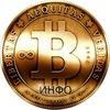 Bitcoin l Инфо