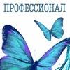 Косметология Профессионал Великий Новгород