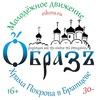ОБРАЗ - православное молодёжное движение