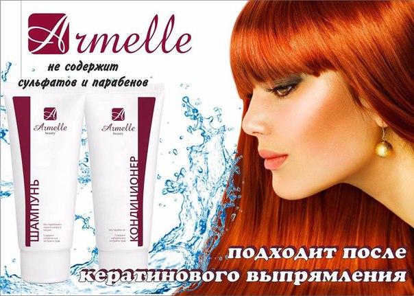 Шампуни Armelle без парабенов и сульфатов 🌷🌷🌷  Конечно, задача шампу