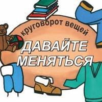 Логотип Круговорот вещей и бартер услуг, Ижевск