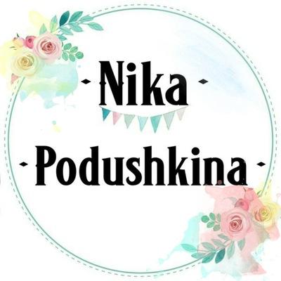 Ника Подушкина