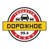 ДОРОЖНОЕ РАДИО ТОЛЬЯТТИ 99,4 FM