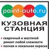 Paint-auto.ru -Покраска и стапельные работы