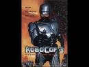Робот-полицейский 3  1993