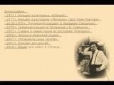 1979 год А И Мезенцев Здесь под небом чужим (видео Ю.Сочков)