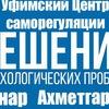 Уфимский Центр Саморегуляции