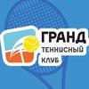 """Теннисный клуб """"Гранд"""""""