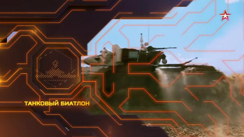 «Танковый биатлон»: соревнование танковых экипажей