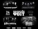 Северный Флот – Революция Навылет ПОЛИГОН ФЕСТ LIVE Москва 2017
