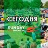 АвтоФестиваль SunDay