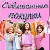 Совместные покупки Крым