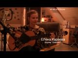 Елена Караева - Однажды Я... (запись гитарного соло)
