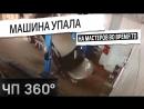 ЧП 360 Дайджест 20 июля Машина упала на мастеров во время ТО