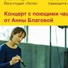 Поющие чаши от Анны Благовой /9 сентября/ Йошка