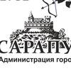 Сарапул. Администрация города | Новости | Афиши