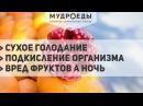 Ответы на вопросы Сухое голодание подкисление организма вред фруктов