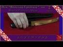 Нож Японский Городовой от Ясного Сокола Обзор Часть 1