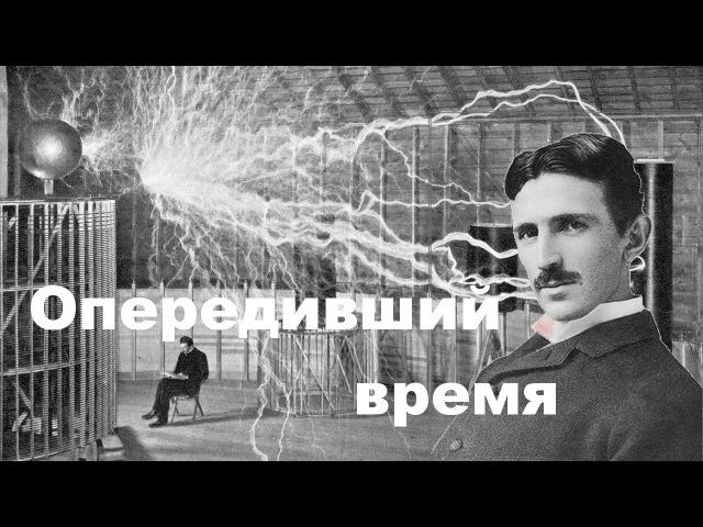 Никола Тесла - повелитель электричества
